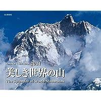 カレンダー2021 美しき世界の山 (月めくり・壁掛け) (ヤマケイカレンダー2021)