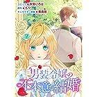 男装令嬢の不本意な結婚 連載版: 9 (ZERO-SUMコミックス)