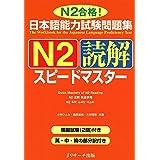 日本語能力試験問題集N2読解スピードマスター