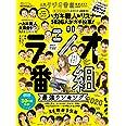 【完全ガイドシリーズ282】人気ラジオ番組完全ガイド (100%ムックシリーズ)