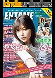 月刊エンタメ 2020年 07月号 [雑誌]