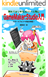 無料ではじめる2Dゲーム開発 GameMaker:Studio入門 スマートフォンへの出力対応!