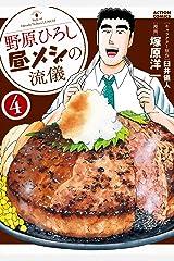 野原ひろし 昼メシの流儀 : 4 (アクションコミックス) Kindle版
