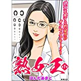 熟女王 (1) (RK COMICS)