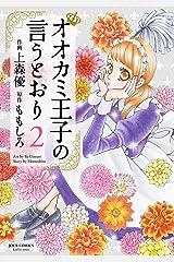 オオカミ王子の言うとおり : 2 (KoiYui(恋結)) Kindle版