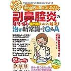 わかさ夢MOOK134 副鼻腔炎の疑問・悩み 専門医がズバリ解決! 治す新常識がわかるQ&A (WAKASA PUB)