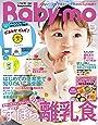 Baby-mo(ベビモ) 2021年 01月冬春号