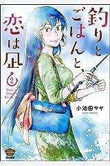 釣りとごはんと、恋は凪 (2) 【描き下ろし漫画付】 (ぶんか社グルメコミックス) Kindle版