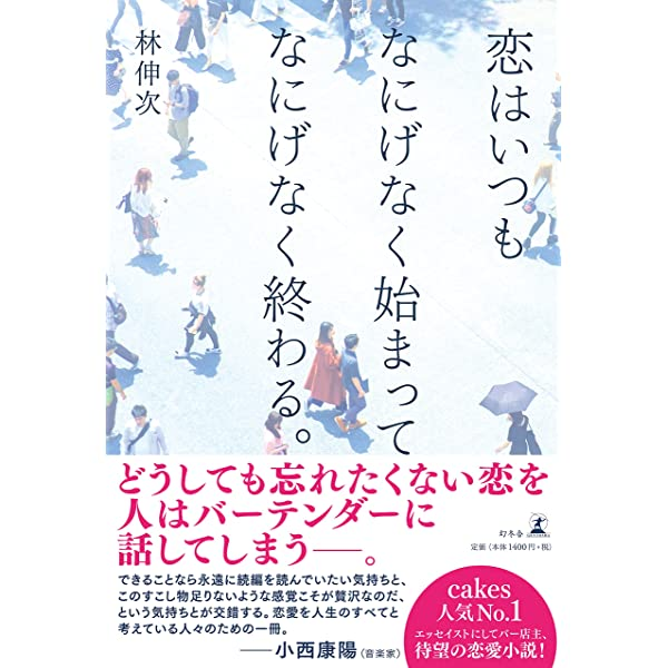 小説 恋 綴