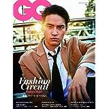 GQ JAPAN (ジーキュージャパン) 2021年5月号