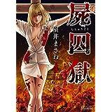 屍囚獄(ししゅうごく) 4 (バンブーコミックス WINセレクション)