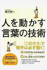 人を動かす言葉の技術 中経出版 Kindle版