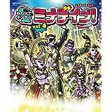 ドラゴンクエストX みんなでインするミナデイン! vol.4 (SE-MOOK)