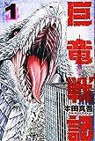巨竜戦記(1) (講談社コミックス)