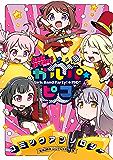 BanG Dream! ガルパ☆ピコ コミックアンソロジー (月刊ブシロード)