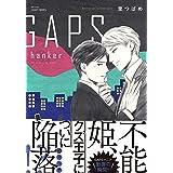 GAPS hanker 【電子限定おまけマンガ4P付】 (HertZ&CRAFT)