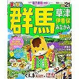 まっぷる 群馬 草津 伊香保・みなかみ'21 (マップルマガジン 関東 4)