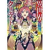異世界覚醒超絶クリエイトスキル(2) (角川コミックス・エース)