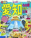 まっぷる 愛知 名古屋 知多・三河'20 (マップルマガジン 東海 4)