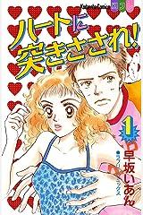 ハートに突きさされ!(1) (別冊フレンドコミックス) Kindle版