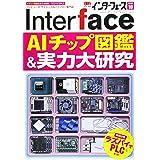 Interface(インターフェース) 2020年 10 月号