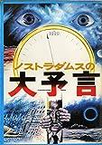 ノストラダムスの大予言/CATASTROPHE 1999