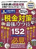 晋遊舎ムック お得技シリーズ187 いちばん賢い税金対策お得技ベストセレクション