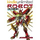 ロボットを描く基本 箱ロボからオリジナルロボまで (マンガの技法書)