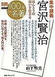別冊NHK100分de名著 集中講義 宮沢賢治―ほんとうの幸いを生きる (教養・文化シリーズ)