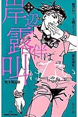 岸辺露伴は叫ばない 短編小説集 (ジャンプジェイブックスDIGITAL) Kindle版