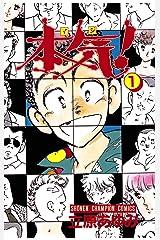 本気! 1 (少年チャンピオン・コミックス) Kindle版