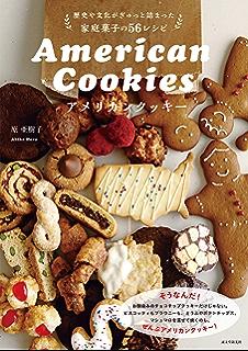 もるにゃう クッキー