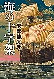 海の十字架 (文春e-book)