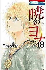 暁のヨナ 18 (花とゆめコミックス) Kindle版