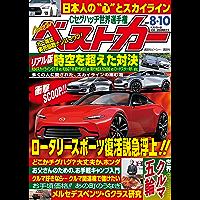 ベストカー 2021年 8月10日号 [雑誌]