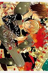 ハイブリッド・スターダスト (花恋) Kindle版