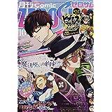 コミックZERO-SUM2021年10月号