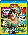 タンク・ガール [Blu-ray]