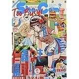 Sho-Comi(少女コミック) 2021年 9/5 号 [雑誌]
