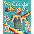 MyCalendar (マイカレンダー) 2021年7月号 特別付録「毎日に生まれる幸運の物語 全36p マイカレ暦 7~9月」付 [雑誌] 2021/6/22