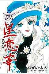 星恋華8 Kindle版
