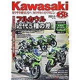 Kawasaki (カワサキ) バイクマガジン 2021年 05月号 [雑誌]