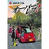クロスオーバーレブ! 6 (6) (ヤングチャンピオンコミックス)