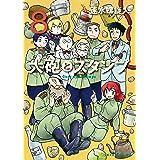 大砲とスタンプ(8) (モーニングコミックス)