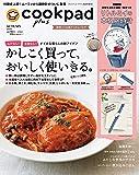 cookpad plus(クックパッド プラス)2019年 秋号