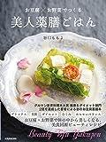 お豆腐×お野菜でつくる 美人薬膳ごはん