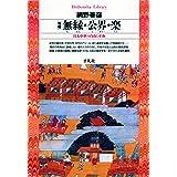 増補 無縁・公界・楽 (平凡社ライブラリー150)