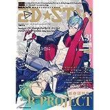 2D☆STAR Vol.12 (別冊ジュノン)