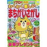 わくわく楽しいまちがいさがし vol.18 (SUN MAGAZINE MOOK アタマ、ストレッチしよう!パズルメ)