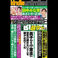 実話BUNKA超タブー 2021年1月号【電子普及版】 [雑誌]